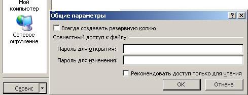 пароль excel 2007