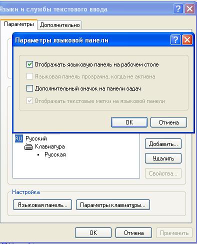 Языковая панель