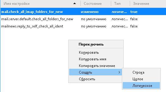 Автоматическая проверка всех входящих писем Thunderbird
