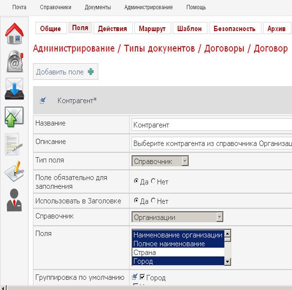 Бесплатная система электронного Документооборота