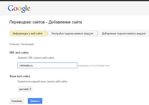 переводчик сайтов