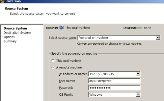 VMware миграция физического сервера
