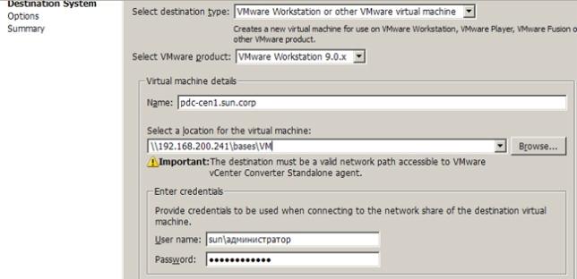 Перенос сервера на VMware