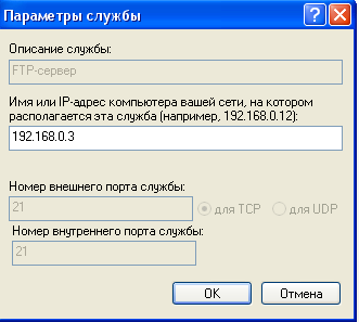 Пробросить порт в Windows