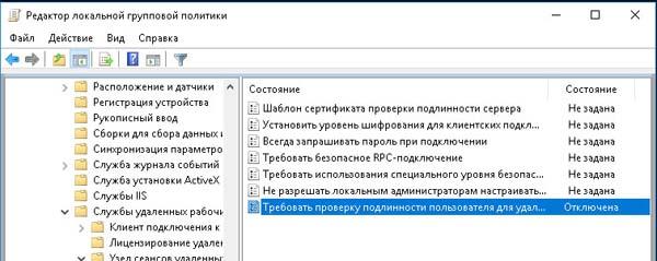 проверка подлинности на уровне сети windows 10