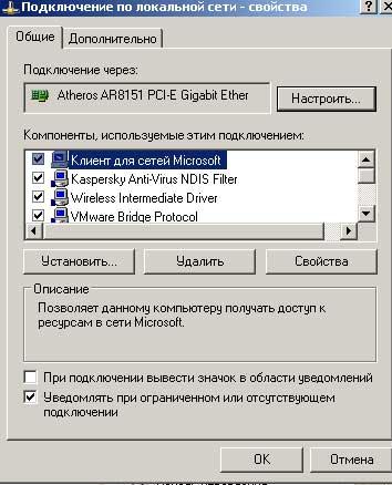 Клиент сетей Microsoft