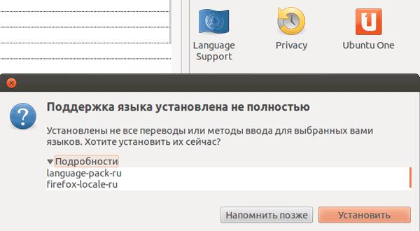 Русификация Ubuntu 12.04