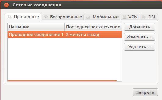Lan Ubuntu 12.04