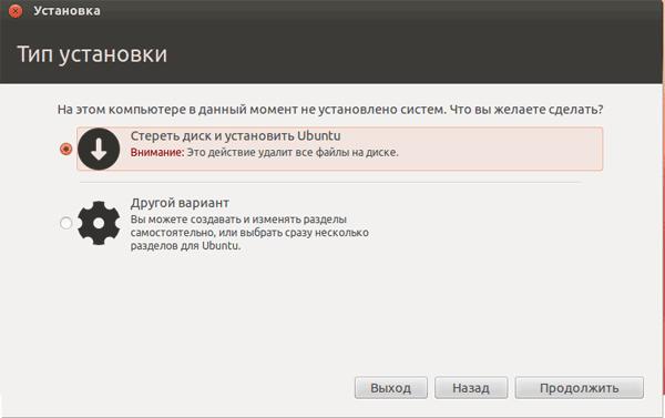 разметка дисков в Ubuntu