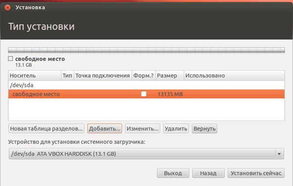 разметка таблицы дисков в Ubuntu 12.04