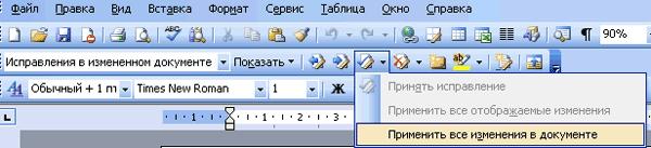исправления в Word 2003 отключить
