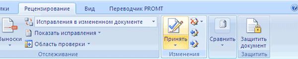 Исправления word 2007 отключить